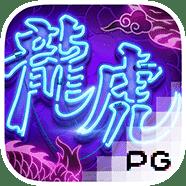 ทดลองเล่นสล็อต Dragon Tiger Luck จากทาง Super Slot