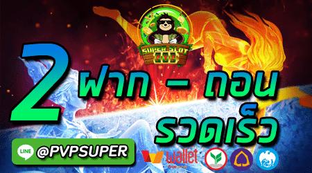 super slot register step one