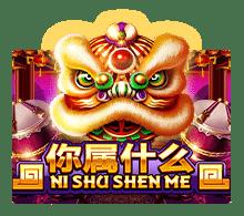 รีวิว เกมสล็อต Ni Shu Shen Me