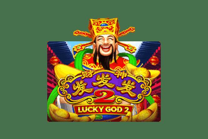 รีวิวเกมสล็อต Lucky God 2