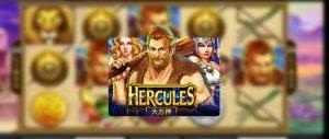 รีวิวเกมสล็อต Hercules